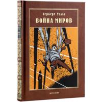 Война миров, илл. Игоря Олейникова