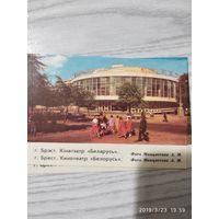 Календарик 1984  375.000 т