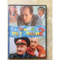 DVD МАМА НЕ ГОРЮЙ 2 (ЛИЦЕНЗИЯ)