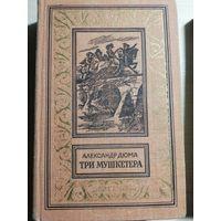 "Библиотека приключений и научной фантастики. А. Дюма ""Три мушкетера""."