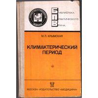 Климактерический период.- М.Л. Крымская.- М.:Медицина.- 1989.- 272 с.