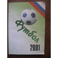Футбол-2001. Статистические данные российского футбола. Ежегодник.