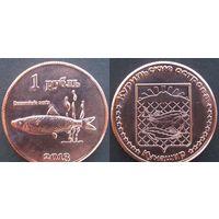 Сувенирная монета Курильские острова Кунашир 1 рубль Рыба
