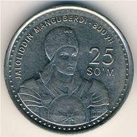 Узбекистан 25 сум 1999 г. 800 лет со дня рождения Жалолиддина Мангуберды. Аверс: Герб страны