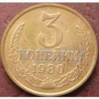 3310:  3 копейки 1980 СССР