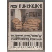 Спичечный коробок Мебель Пинскдрев (2)