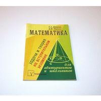 Математика. Задачи и теория на вступительном экзамене. Авторы: Н.А. Микулик и др. 2003 г. 128 страниц.