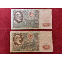 Боны - ДЕНЬГИ ++ СССР ++ 50 рублей 1991-92 г. -- 2