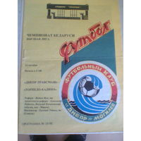 24.10.1998--Днепр Могилев--Торпедо Могилев