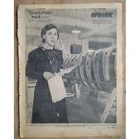 "Журнал ""Огонек""  N 8 за 1942 г."