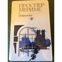 """Книга. Проспер Мериме """"Избранное"""" 1983 год"""