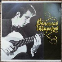 LP Вячеслав Широков (гитара) (1972)