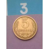 5 копеек 1978 года СССР.