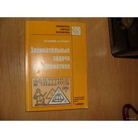 И.И. Баврин, Е.А. Фрибус. Занимательные задачи по математике