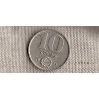 Венгрия 10 форинтов 1971//(Li)