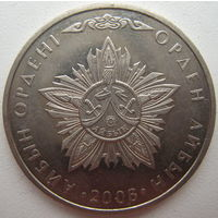 Казахстан 50 тенге 2008 г. Государственные награды. Орден Айбын