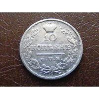 10 копеек 1820 СПБ ПД серебро