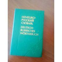 Карманный немецко-русский словарь 9000слов О.Д.Липшиц