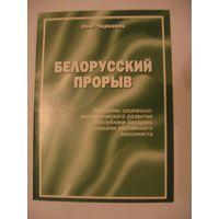 Белорусский прорыв . проблемы социально-экономического развития РБ глазами российского экономиста
