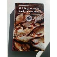 Секреты рыболовства // Серия: Азбука быта