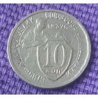 10 копеек 1932 года.