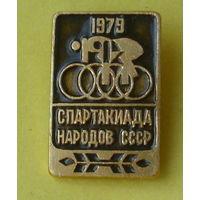 Спартакиада народов СССР. 1979 года. 180.