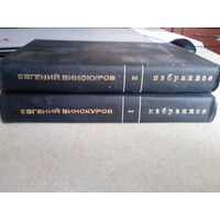 Е. Винокуров 2 тома 1976