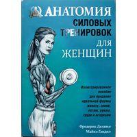 Анатомия силовых тренировок для женщин (уценка)