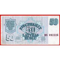 50 Латвийских рублей 1992 (репшик)
