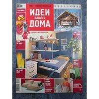 Журнал Идеи вашего дома 2006 N 2