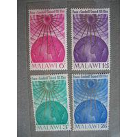 Малави.  1964г. полная серия.