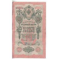 10 рублей 1909 года ТИ 885566  Шипов - Родионов...Интересный Номер!!!