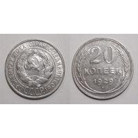 20 копеек 1929 XF