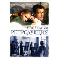 Последняя репродукция (2008) Все 4 серии