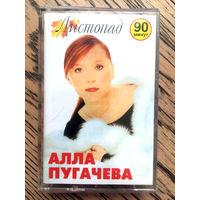 Алла Пугачева - Осторожно, Листопад! - 1999 - Аудиокассета 90 Минут