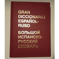 Большой испанско-русский словарь (100.000 слов)