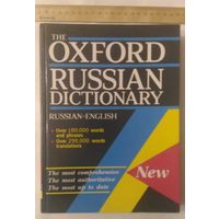 The Oxford Russian Dictionary (русско-английский словарь, 1999 г.)