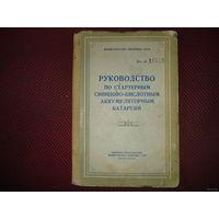 МО СССР руководство по стартерным свинцово-кислотным АКБ (1964)