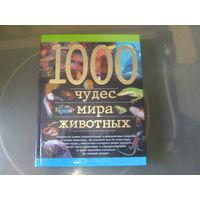 1000 чудес мира животных. Николаус Ленц.