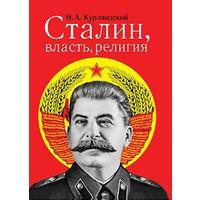 Игорь Курляндский. Сталин, власть, религия