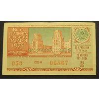 Лотерейный билет БССР Тираж 2 (20.04.1974)