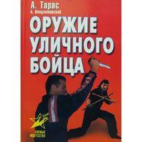 Оружие уличного бойца. Тарас
