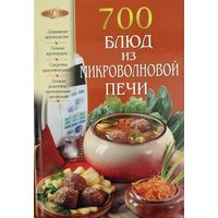700 блюд для микроволновой печи.