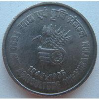 Индия 5 рупий 1995 г. 50 лет продовольственной программе - ФАО