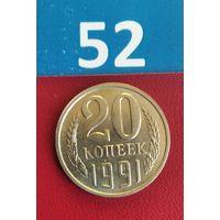 20 копеек 1991 (м) года. СССР. UNC. Монета пореже!