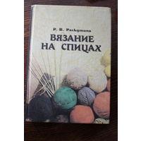 Вязание на спицах. Р.В. Раскутина, 1994 г.и.