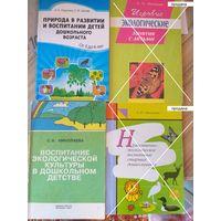 Книги для дошкольного воспитания из личной коллекции