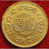 7911: 10 пайс 2021 (1964) Непал