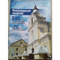 Журнал Навогрудская епархия