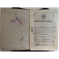 Паспортная книжка, Слонимский уезд, Гродненская губерния, 1910 г.